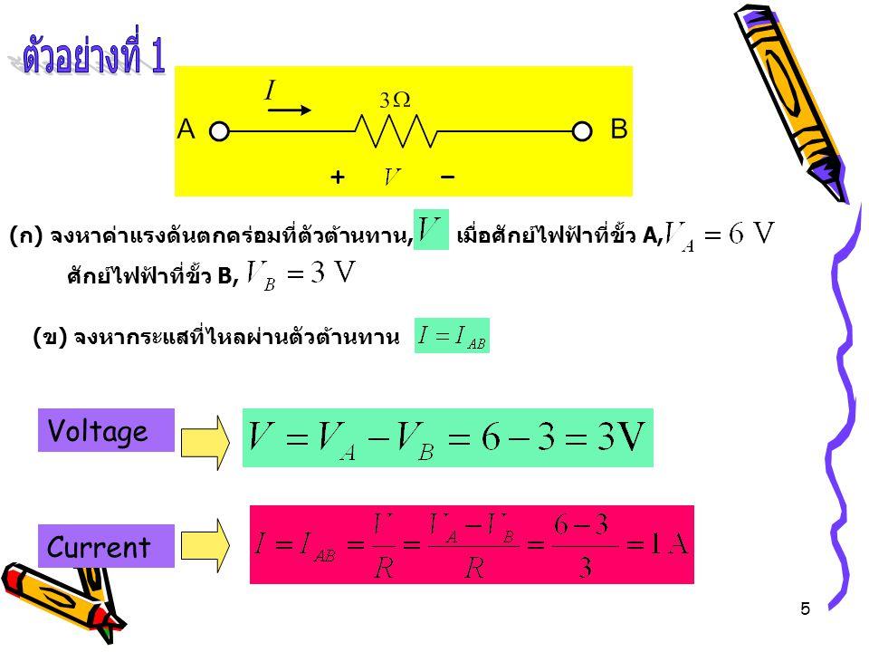 ตัวอย่างที่ 1 Voltage Current