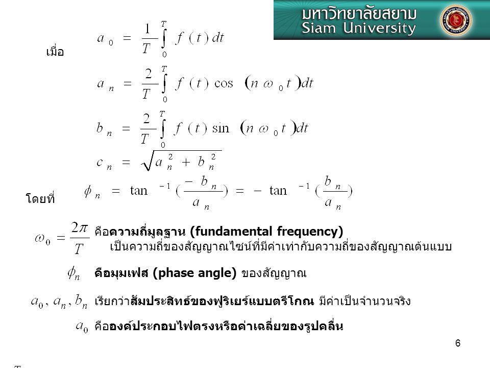 เมื่อ โดยที่ คือความถี่มูลฐาน (fundamental frequency) เป็นความถี่ของสัญญาณไซน์ที่มีค่าเท่ากับความถี่ของสัญญาณต้นแบบ.
