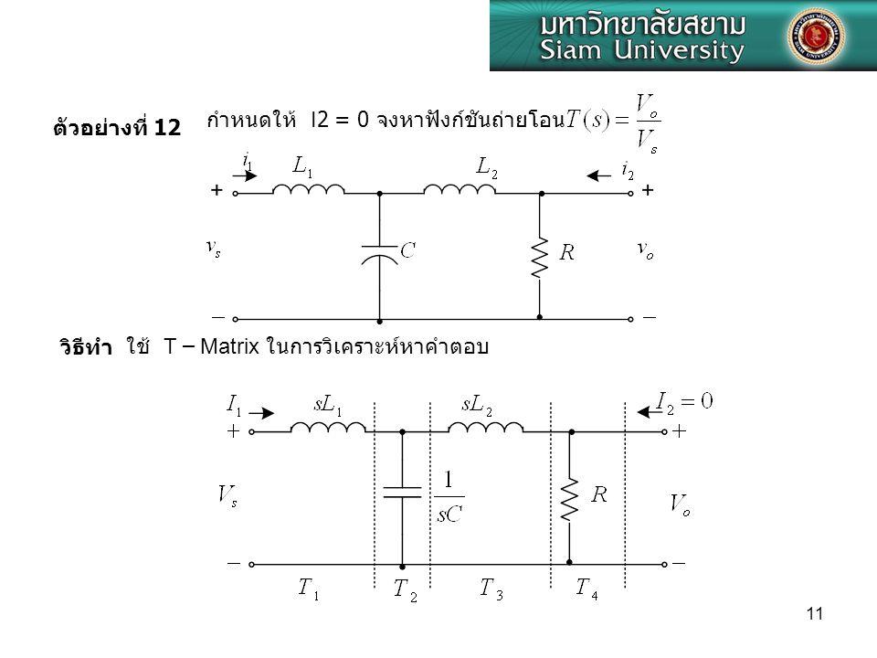 กำหนดให้ I2 = 0 จงหาฟังก์ชันถ่ายโอน