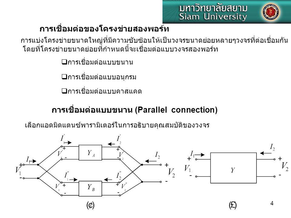 การเชื่อมต่อของโครงข่ายสองพอร์ท
