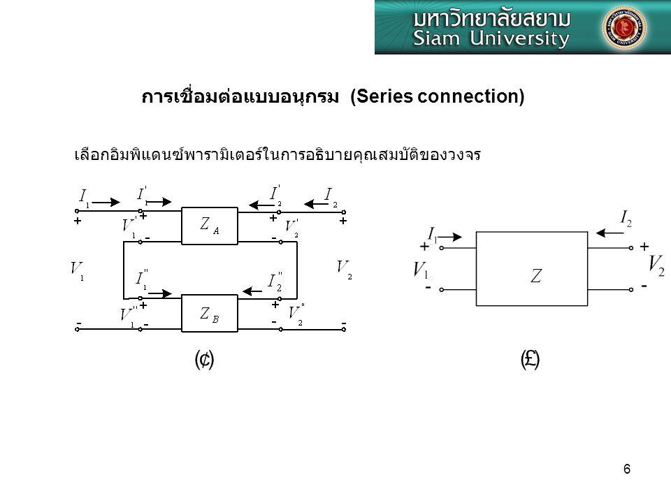 การเชื่อมต่อแบบอนุกรม (Series connection)