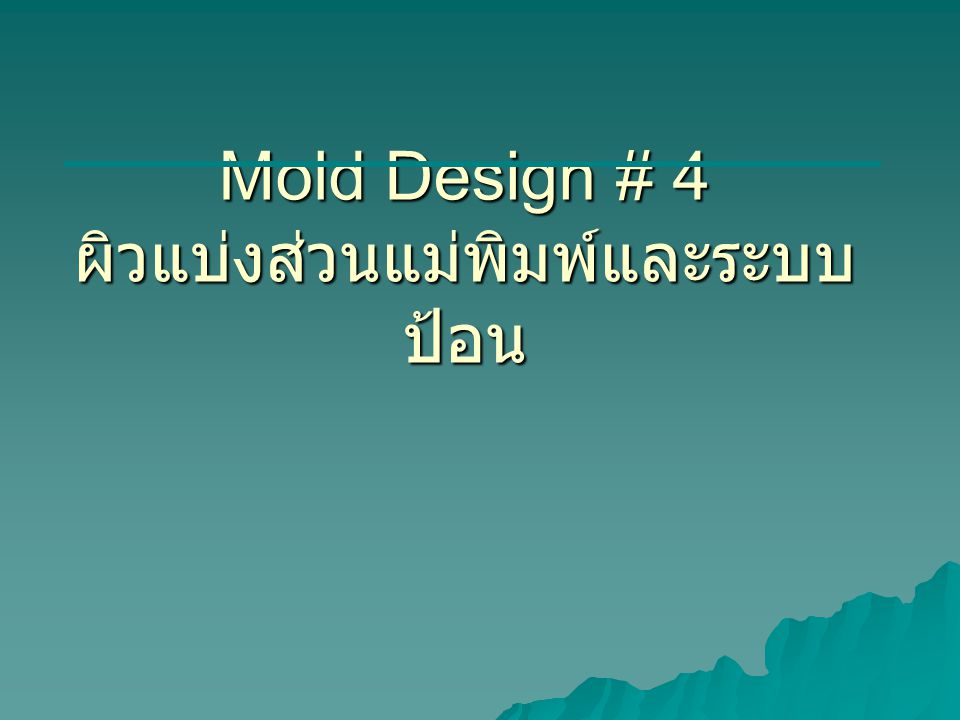 Mold Design # 4 ผิวแบ่งส่วนแม่พิมพ์และระบบป้อน