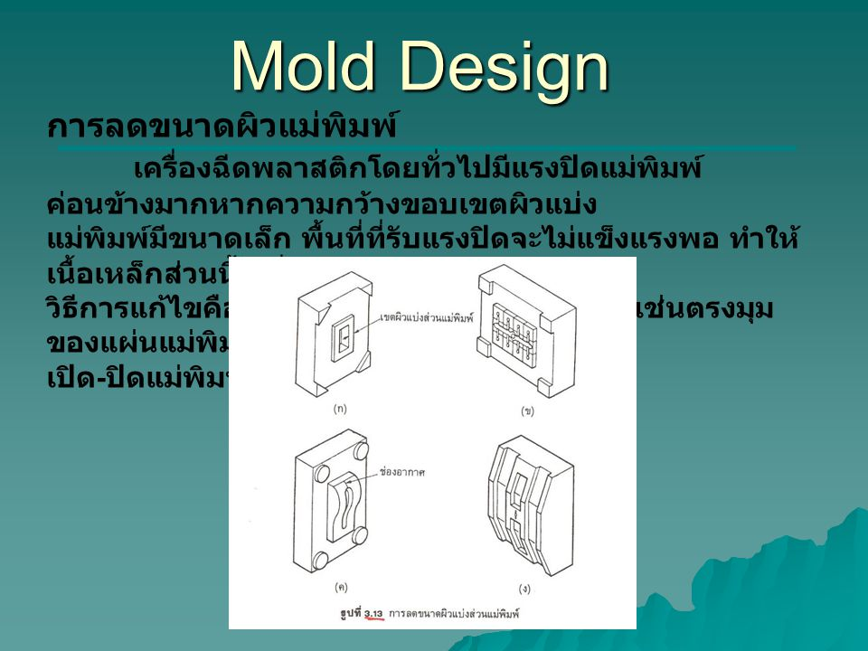 Mold Design การลดขนาดผิวแม่พิมพ์