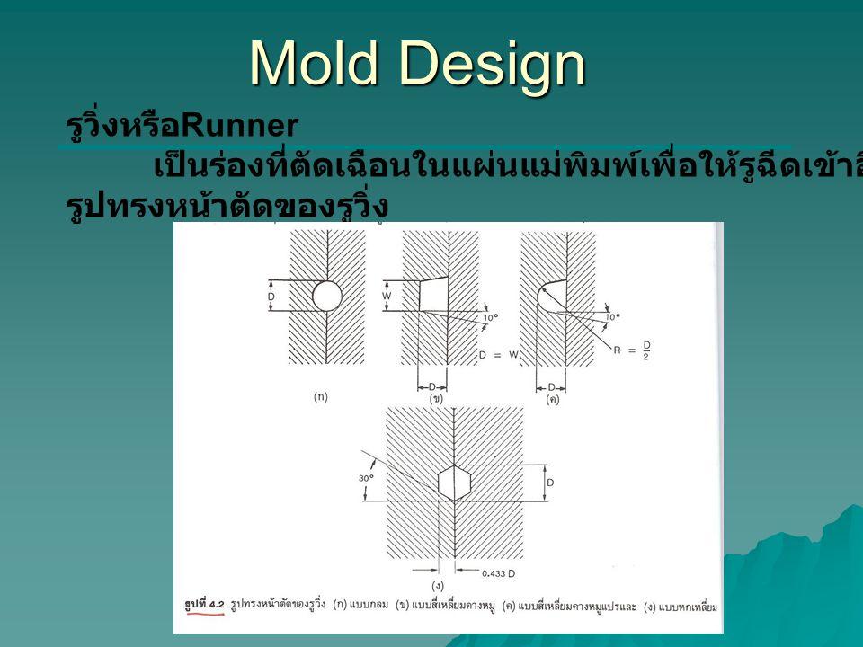 Mold Design รูวิ่งหรือRunner