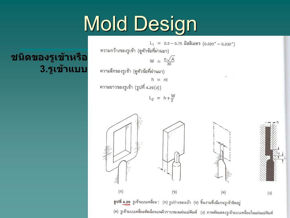 Mold Design ชนิดของรูเข้าหรือGate 3.รูเข้าแบบเหลื่อม