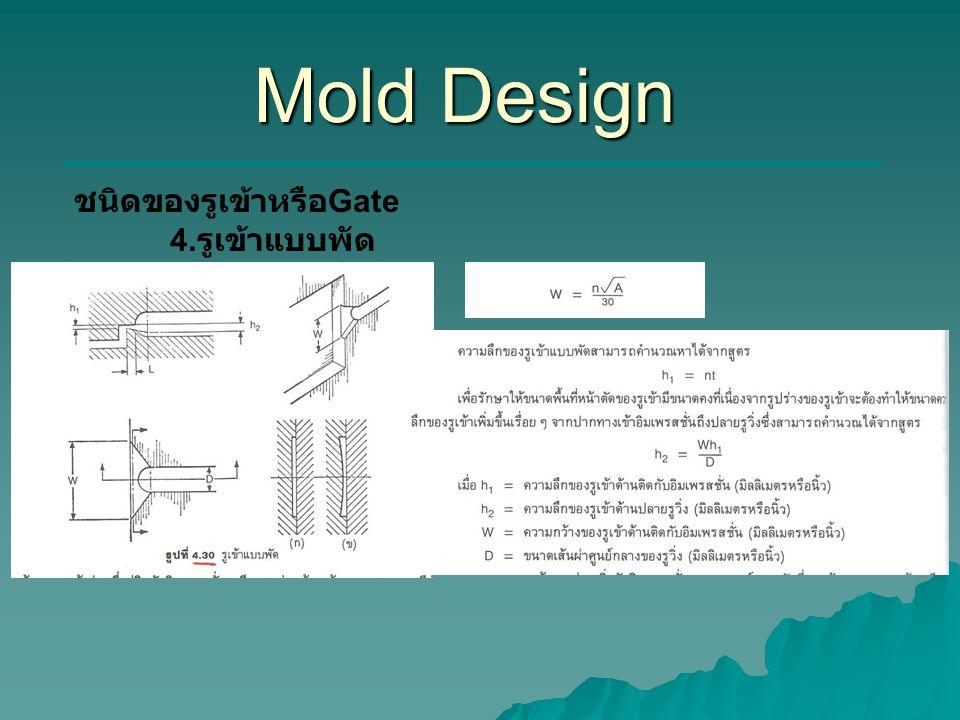 Mold Design ชนิดของรูเข้าหรือGate 4.รูเข้าแบบพัด