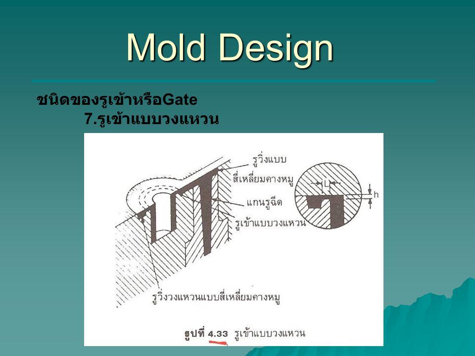 Mold Design ชนิดของรูเข้าหรือGate 7.รูเข้าแบบวงแหวน