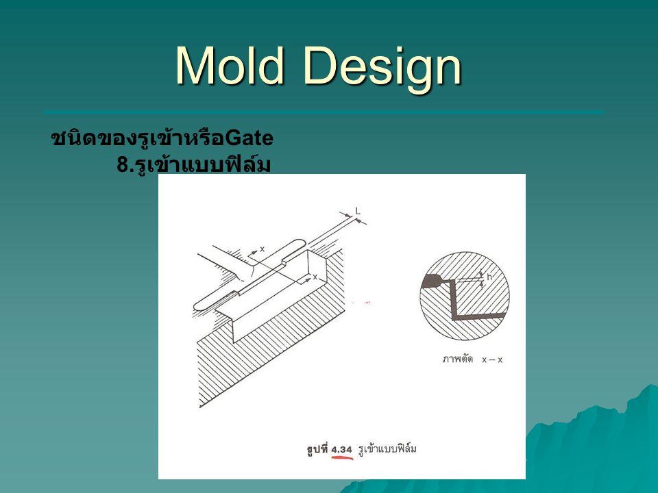Mold Design ชนิดของรูเข้าหรือGate 8.รูเข้าแบบฟิล์ม