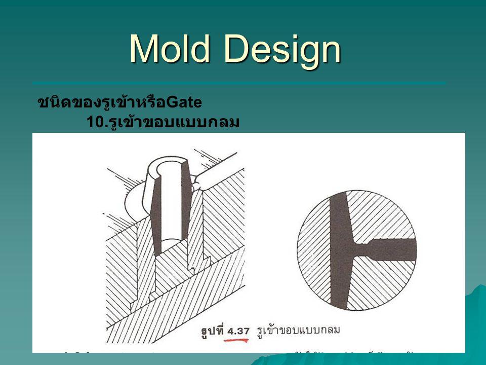 Mold Design ชนิดของรูเข้าหรือGate 10.รูเข้าขอบแบบกลม
