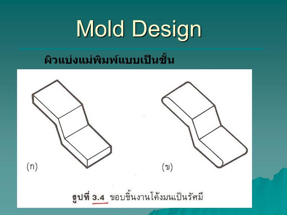 Mold Design ผิวแบ่งแม่พิมพ์แบบเป็นชั้น