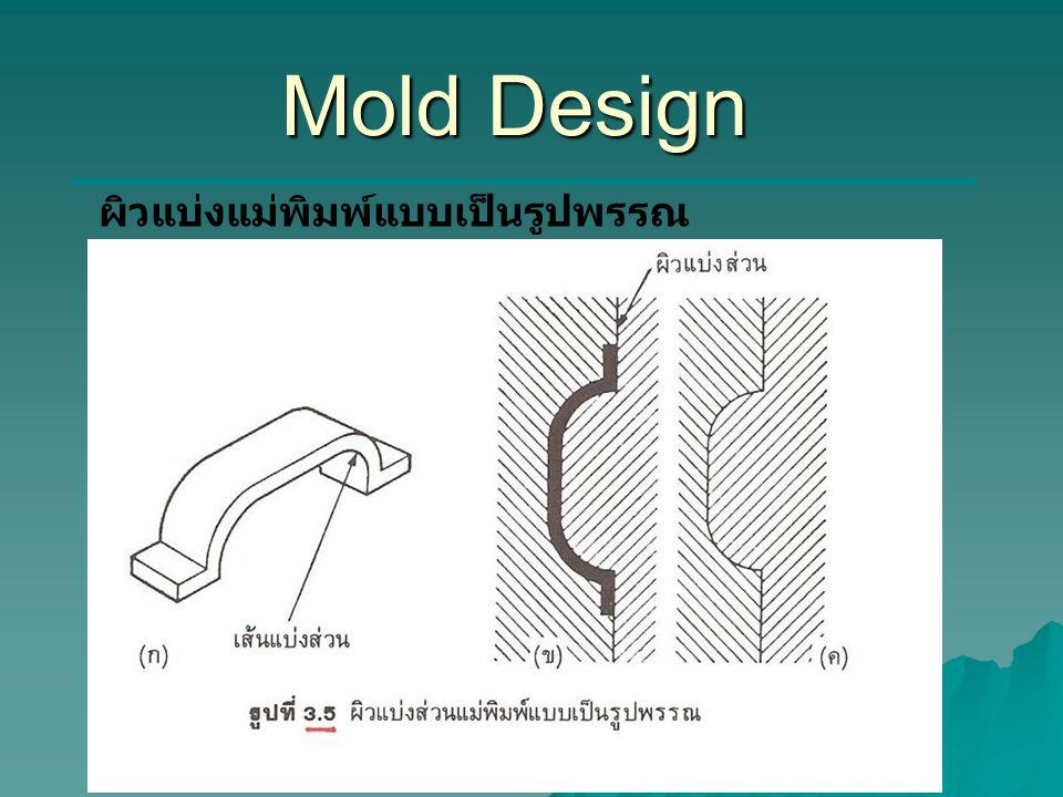 Mold Design ผิวแบ่งแม่พิมพ์แบบเป็นรูปพรรณ