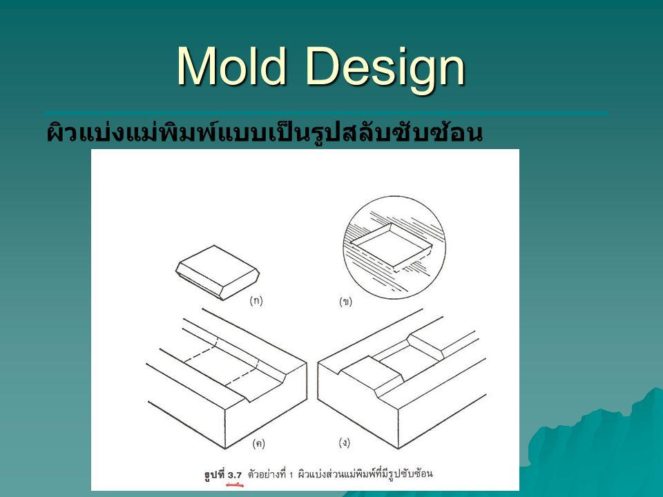 Mold Design ผิวแบ่งแม่พิมพ์แบบเป็นรูปสลับซับซ้อน