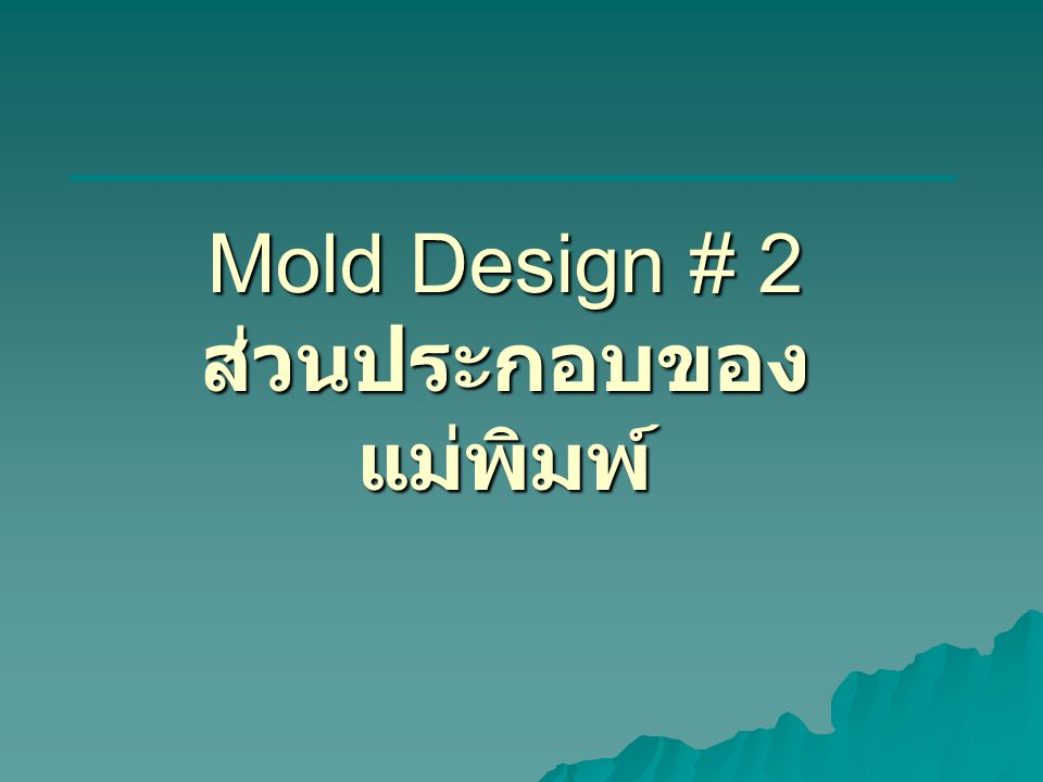 Mold Design # 2 ส่วนประกอบของแม่พิมพ์