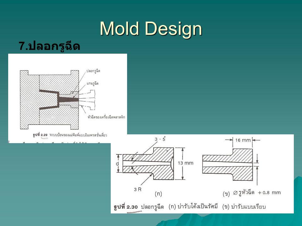 Mold Design 7.ปลอกรูฉีด