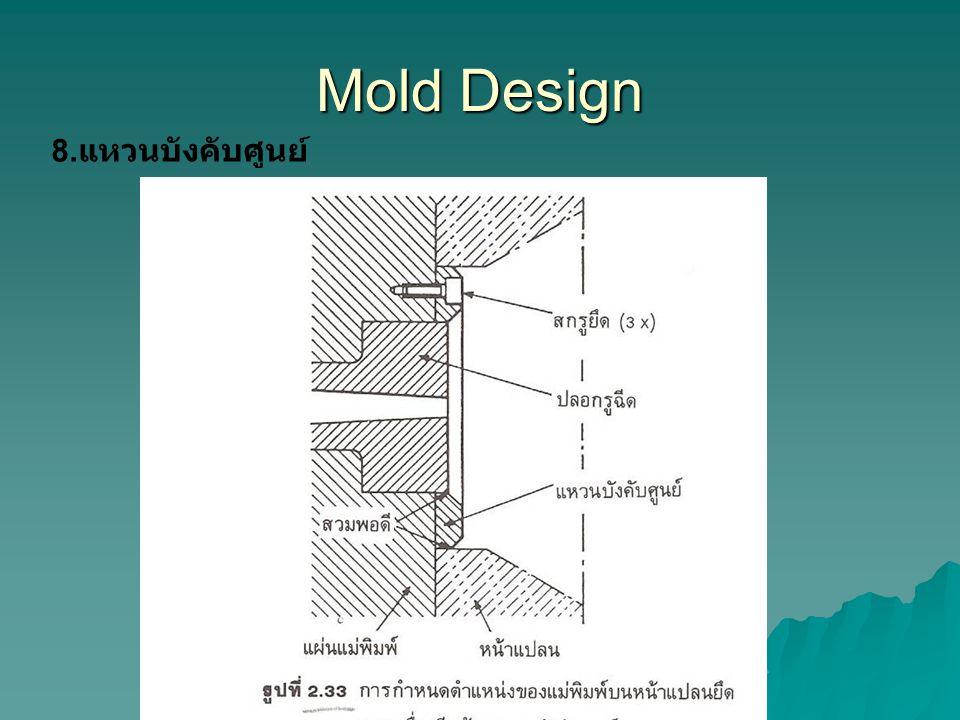 Mold Design 8.แหวนบังคับศูนย์