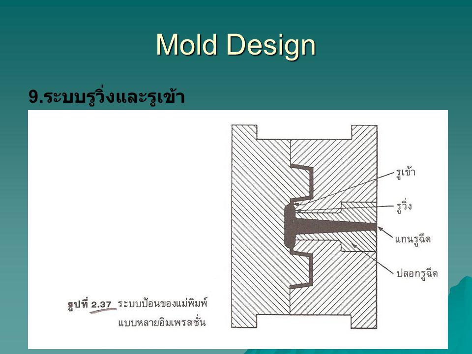 Mold Design 9.ระบบรูวิ่งและรูเข้า(Runner and Gate)