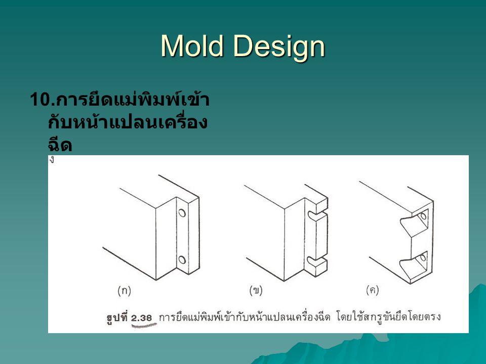 Mold Design 10.การยึดแม่พิมพ์เข้ากับหน้าแปลนเครื่องฉีด