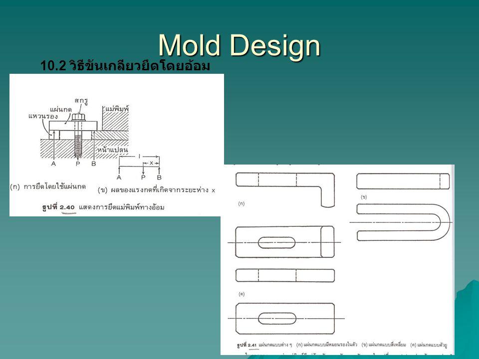 Mold Design 10.2 วิธีขันเกลียวยึดโดยอ้อม