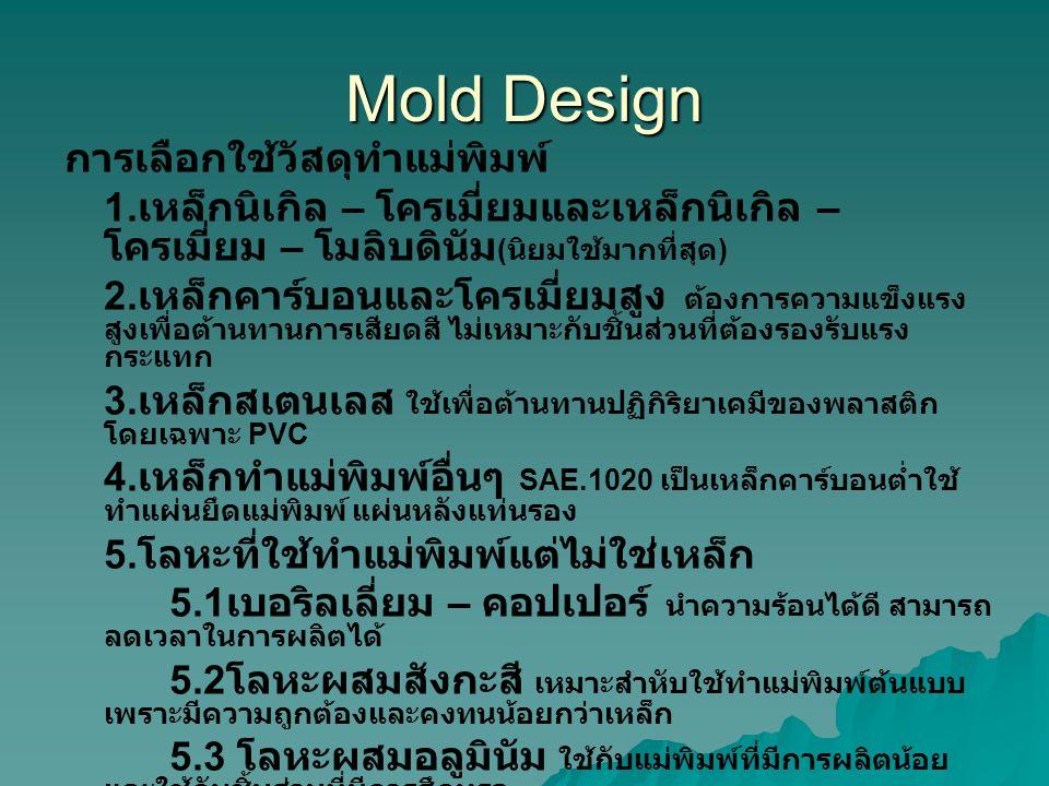 Mold Design การเลือกใช้วัสดุทำแม่พิมพ์