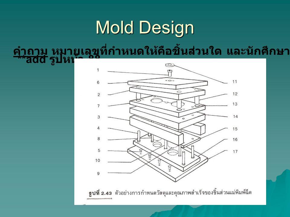 Mold Design คำถาม หมายเลขที่กำหนดให้คือชิ้นส่วนใด และนักศึกษาคิดว่าใช้วัสดุชนิดใดในการสร้าง.