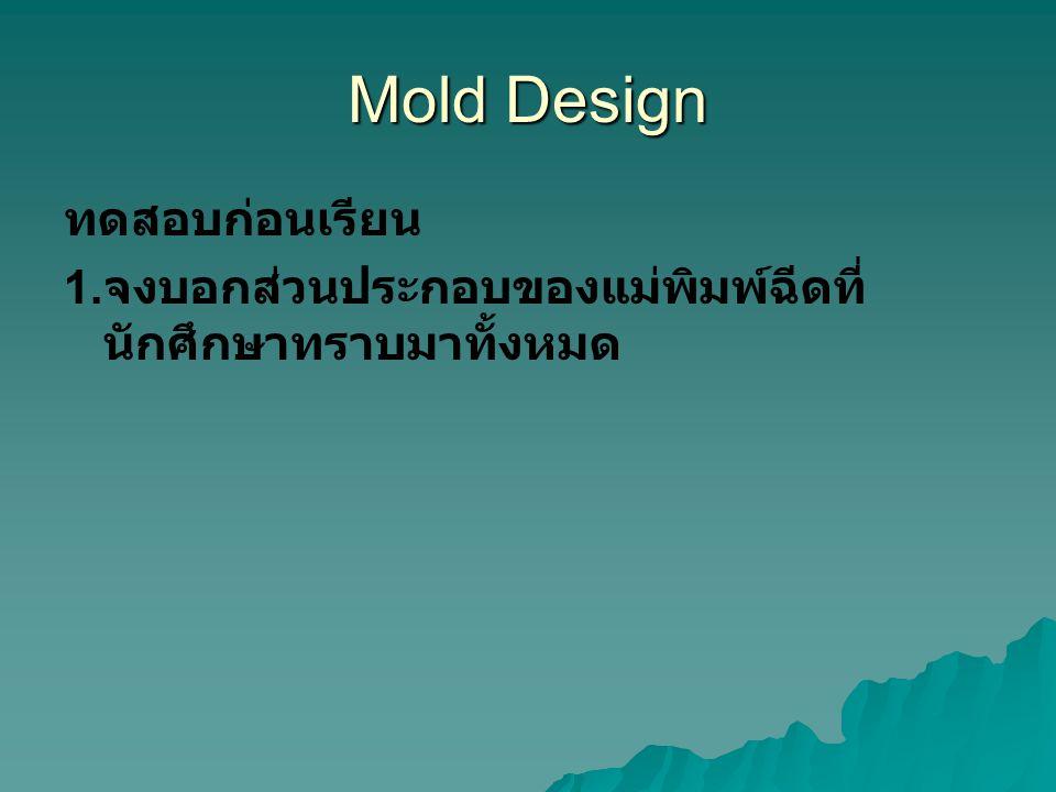 Mold Design ทดสอบก่อนเรียน