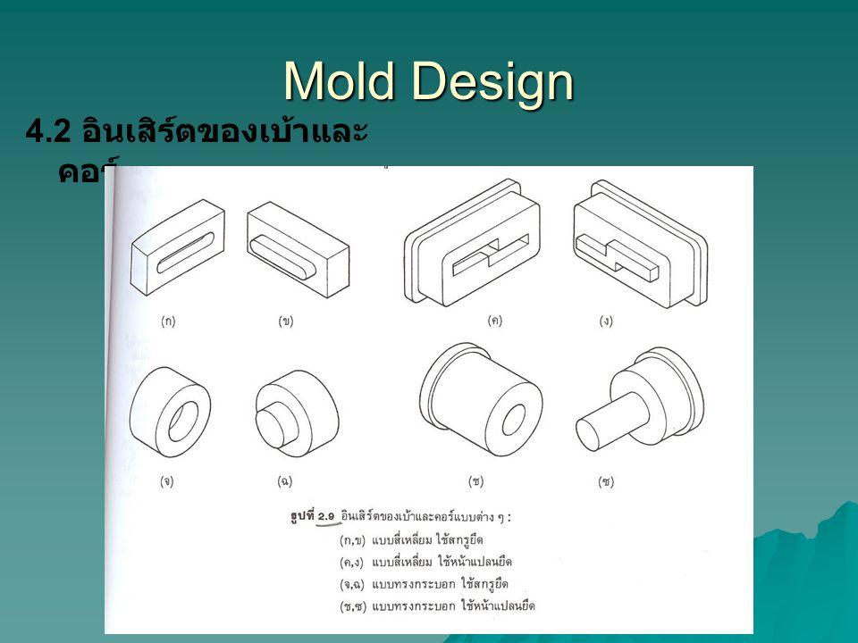 Mold Design 4.2 อินเสิร์ตของเบ้าและคอร์