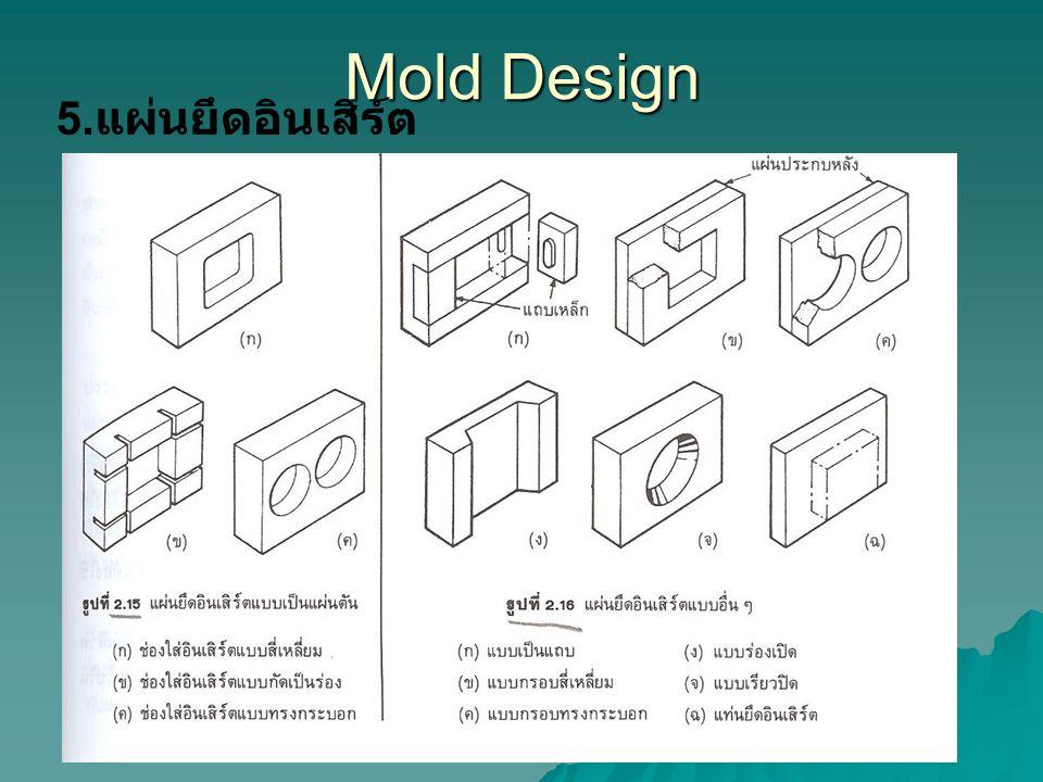 Mold Design 5.แผ่นยึดอินเสิร์ต