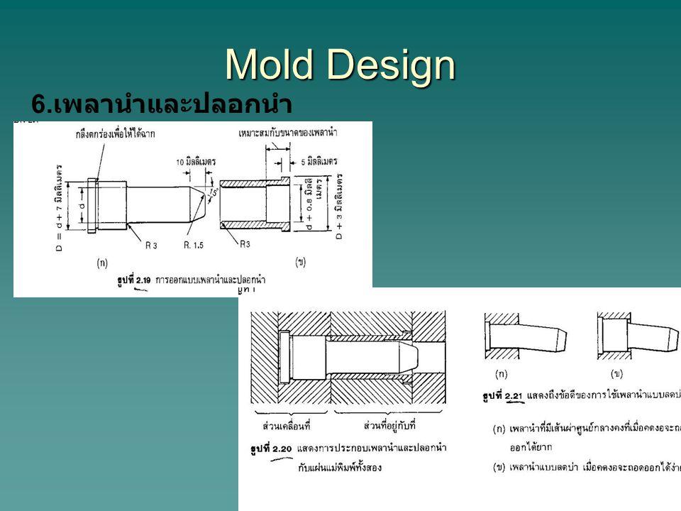 Mold Design 6.เพลานำและปลอกนำ