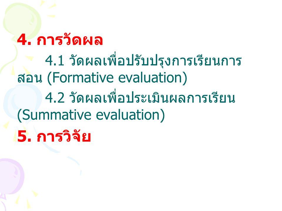 4. การวัดผล 4.1 วัดผลเพื่อปรับปรุงการเรียนการสอน (Formative evaluation) 4.2 วัดผลเพื่อประเมินผลการเรียน (Summative evaluation)