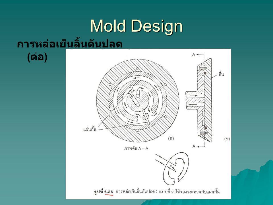 Mold Design การหล่อเย็นลิ้นดันปลด(ต่อ)