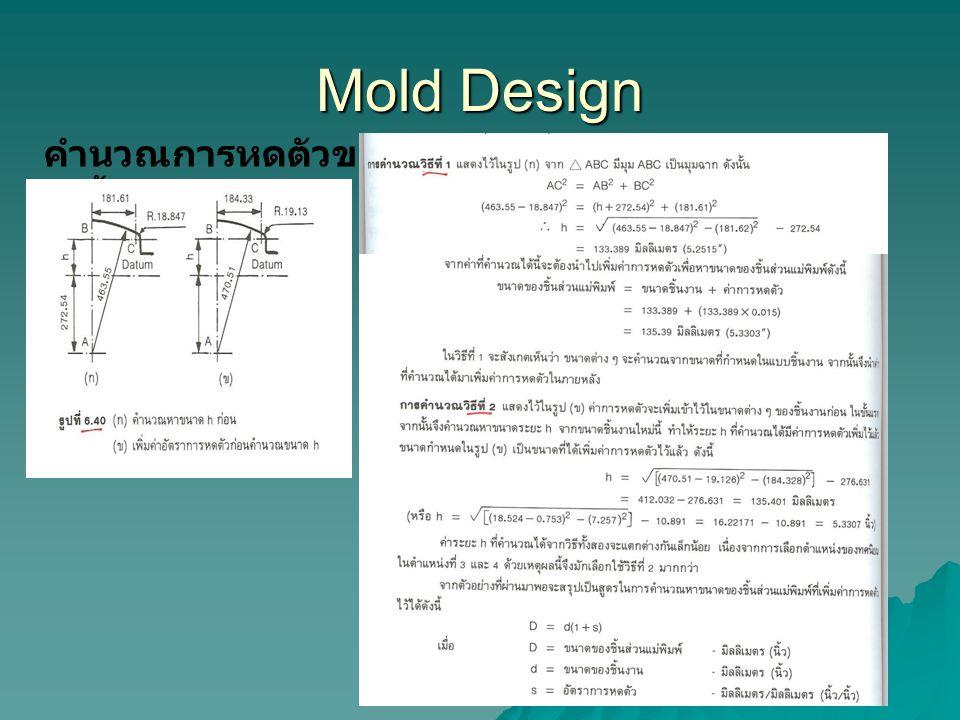 Mold Design คำนวณการหดตัวของชิ้นงาน