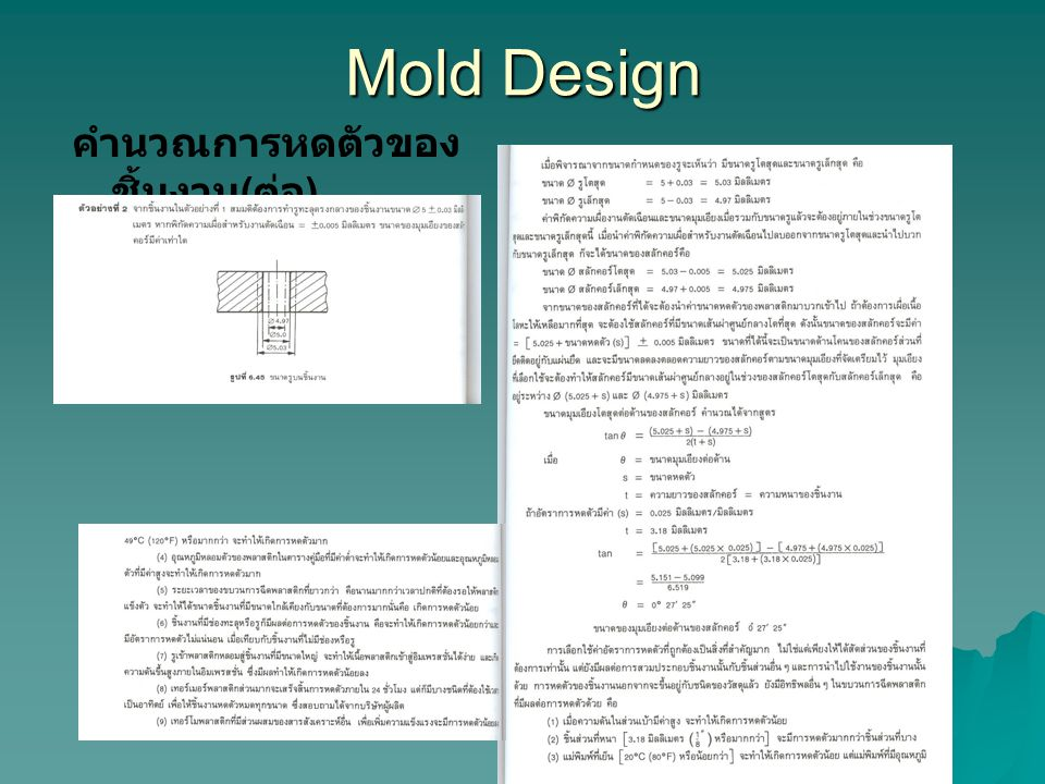 Mold Design คำนวณการหดตัวของชิ้นงาน(ต่อ)