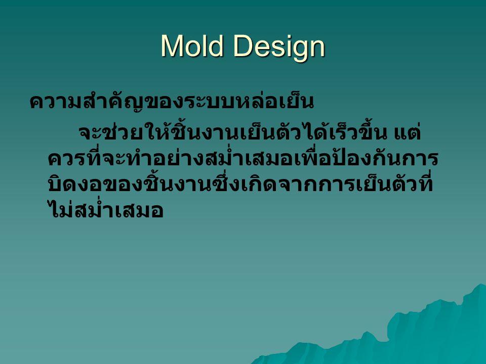 Mold Design ความสำคัญของระบบหล่อเย็น