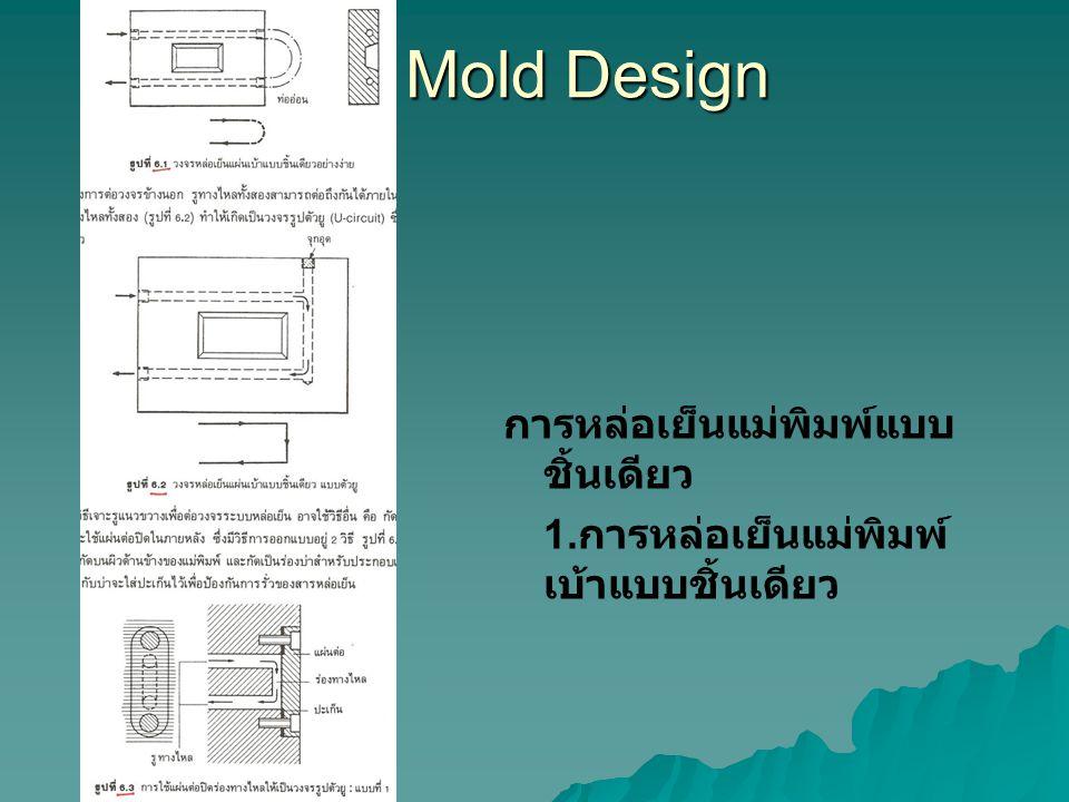 Mold Design การหล่อเย็นแม่พิมพ์แบบชิ้นเดียว