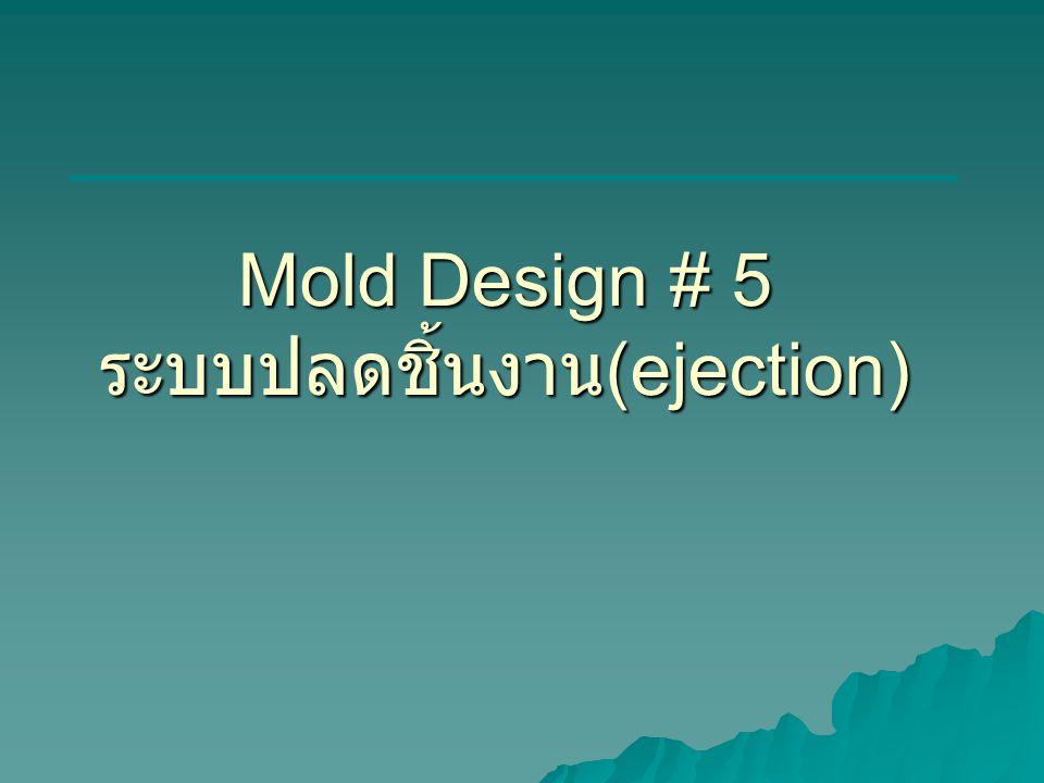 Mold Design # 5 ระบบปลดชิ้นงาน(ejection)