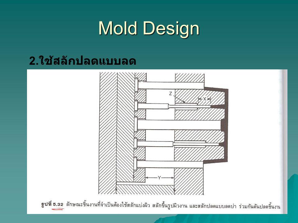 Mold Design 2.ใช้สลักปลดแบบลดบ่า