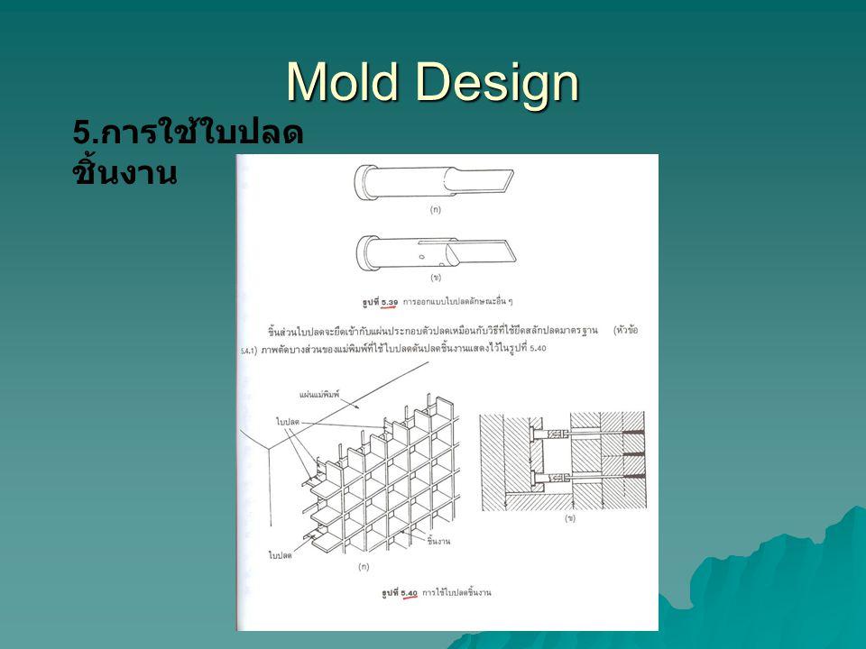 Mold Design 5.การใช้ใบปลดชิ้นงาน