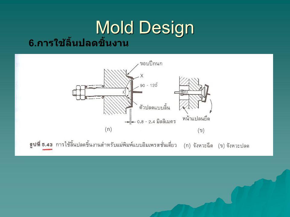 Mold Design 6.การใช้ลิ้นปลดชิ้นงาน