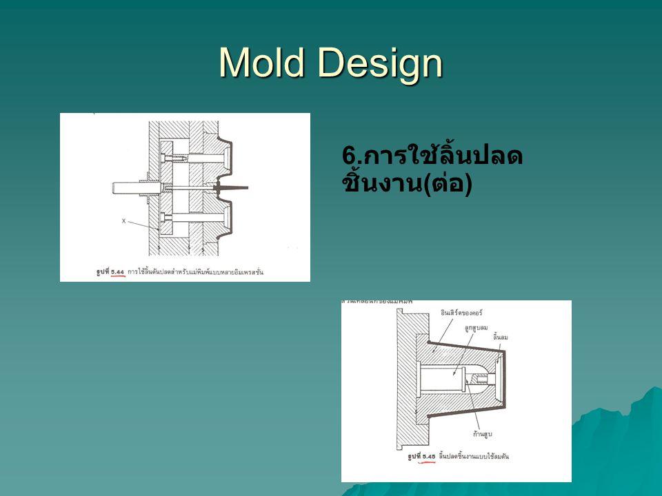 Mold Design 6.การใช้ลิ้นปลดชิ้นงาน(ต่อ)