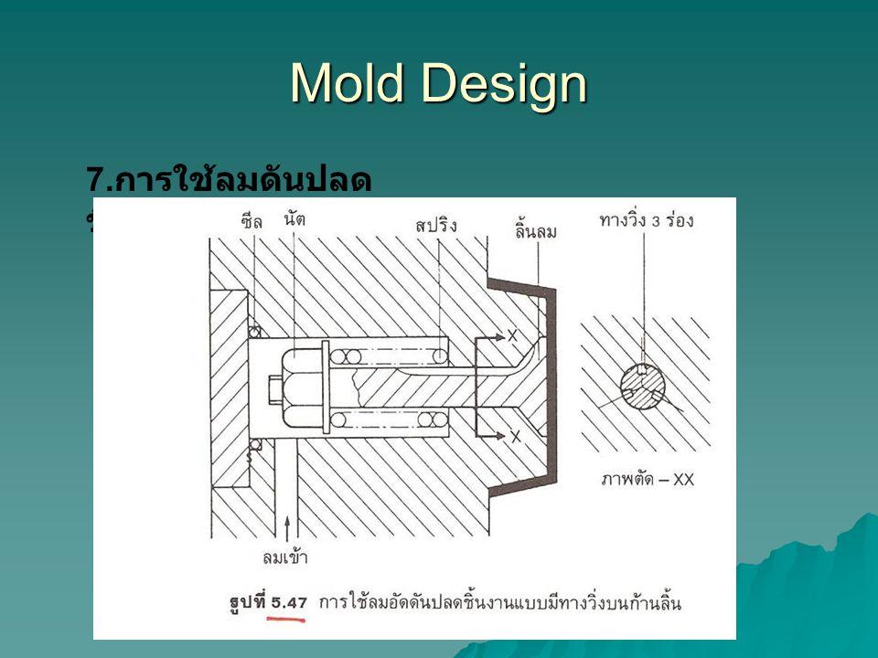 Mold Design 7.การใช้ลมดันปลดชิ้นงาน