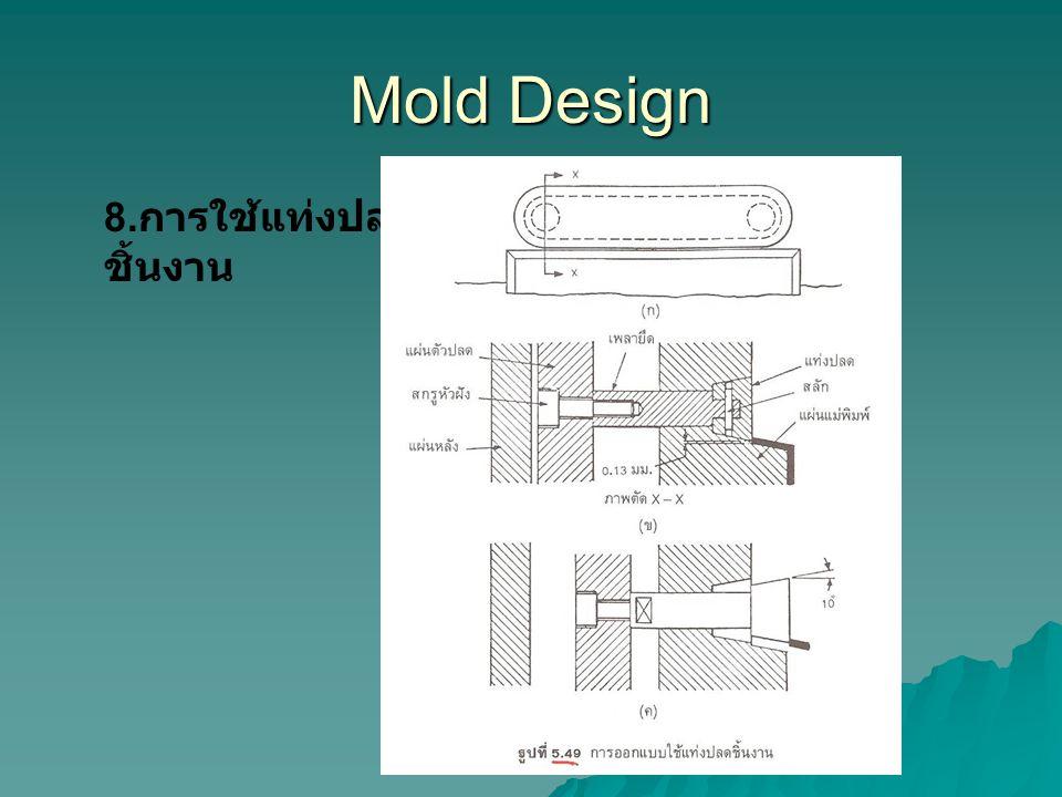 Mold Design 8.การใช้แท่งปลดชิ้นงาน