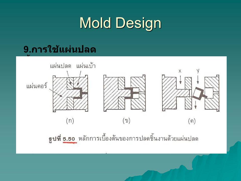 Mold Design 9.การใช้แผ่นปลดชิ้นงาน