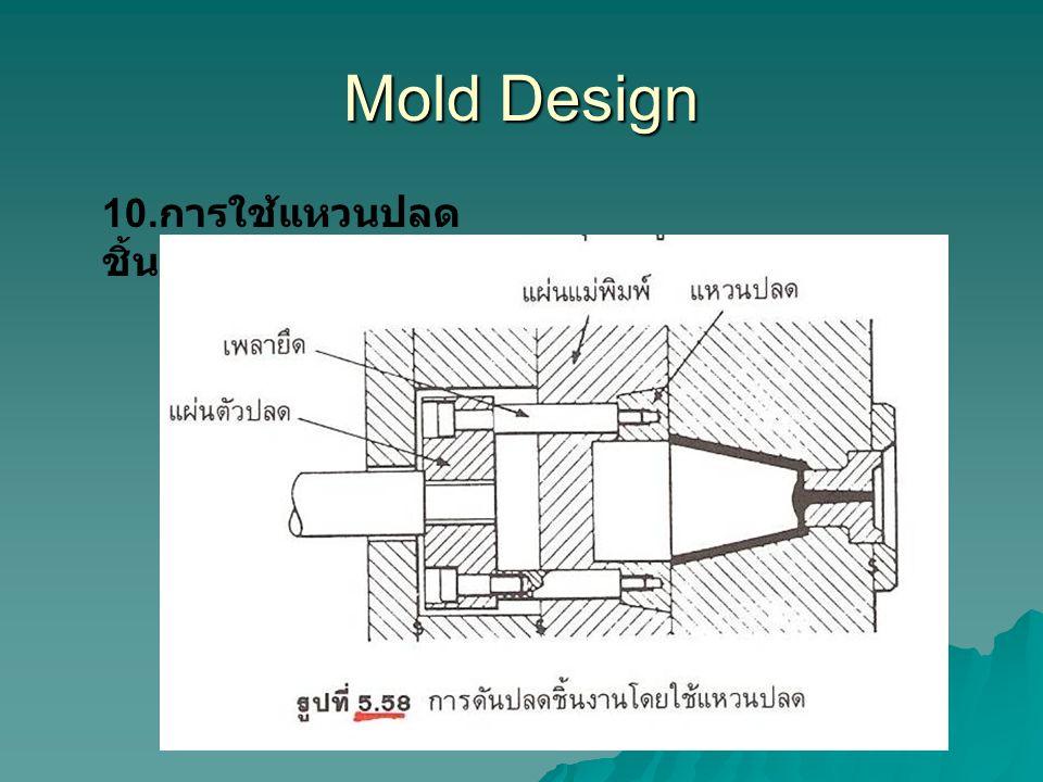 Mold Design 10.การใช้แหวนปลดชิ้นงาน