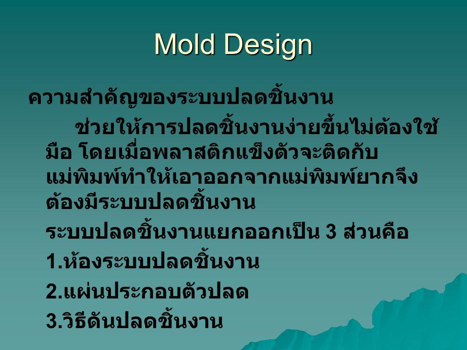 Mold Design ความสำคัญของระบบปลดชิ้นงาน