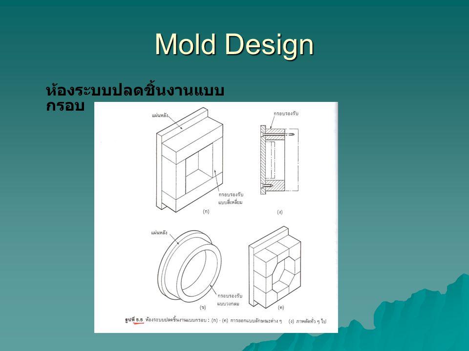 Mold Design ห้องระบบปลดชิ้นงานแบบกรอบ