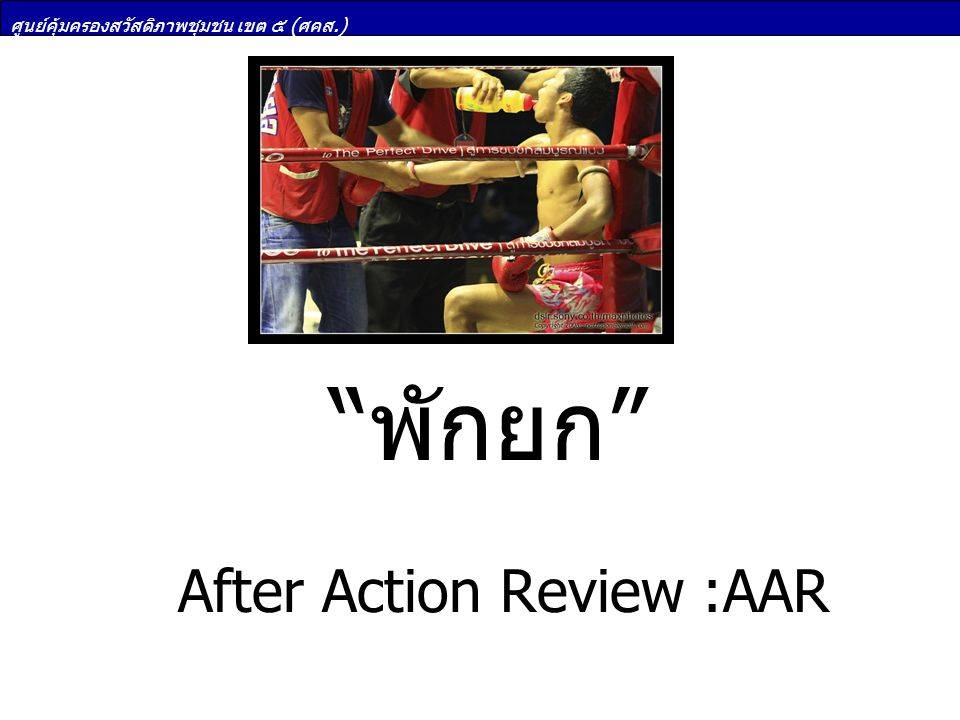 After Action Review :AAR