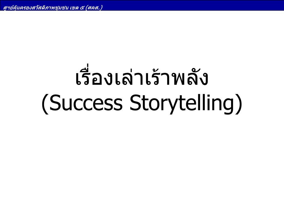 เรื่องเล่าเร้าพลัง (Success Storytelling)