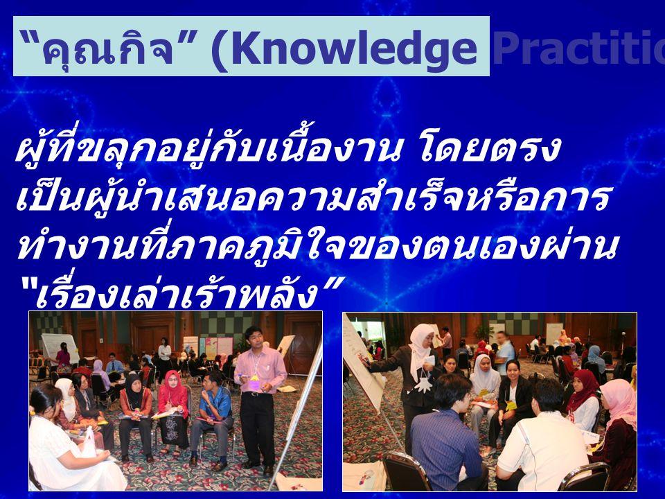 คุณกิจ (Knowledge Practitioner)
