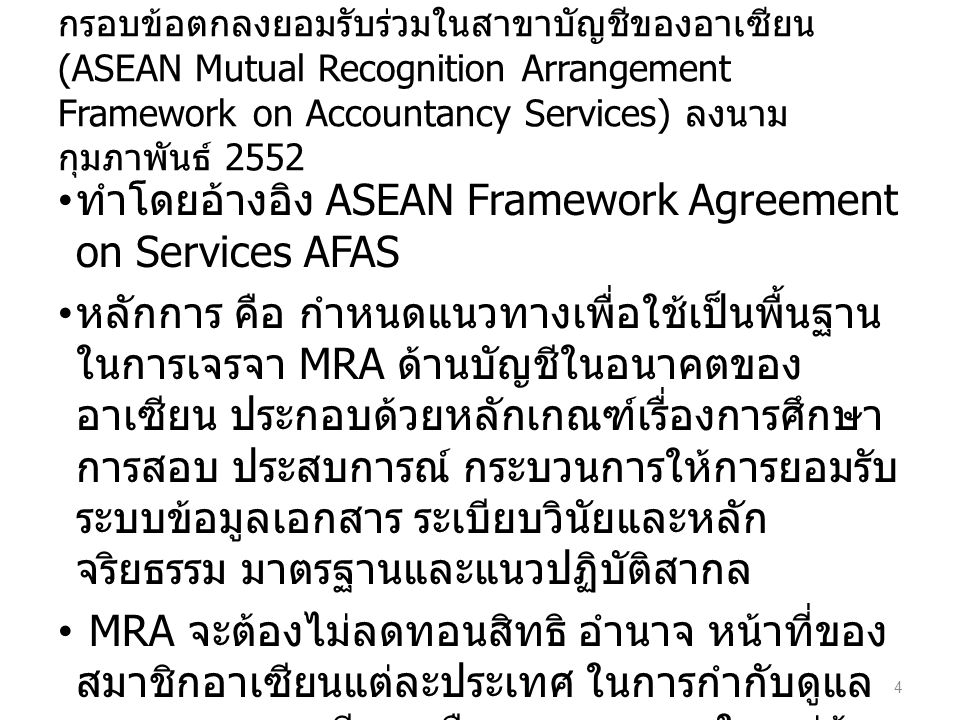 ทำโดยอ้างอิง ASEAN Framework Agreement on Services AFAS