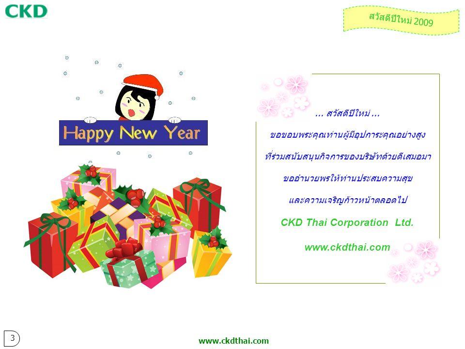 CKD Thai Corporation Ltd.